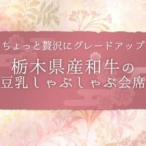 *栃木県産牛の豆乳しゃぶしゃぶ会席(看板)