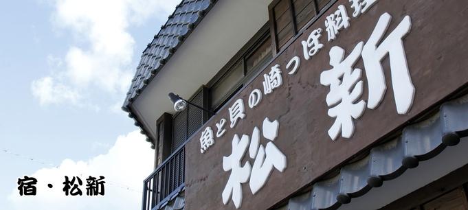 【2食付】迷ったらコレ!当宿のスタンダードプラン「崎っぽ料理・伊勢湾コース」