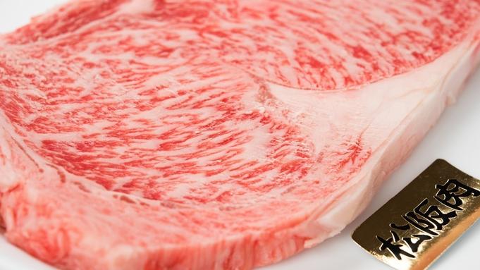 ≪松阪牛サーロインステーキ会席≫ブランド『松阪牛』を味わう!脂の甘いサーロイン約100g