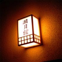 玄関の灯り