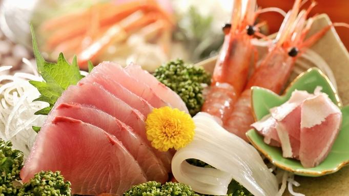 新鮮な海の幸に舌鼓♪観光にぴったりの2食付きスタンダードプラン
