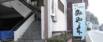 *【外観】館内は2009年に改装し、より快適にご利用頂けます。