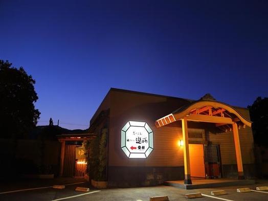 【楽天トラベルセール】【スタンダード】ニューオープン!亀川温泉遊湯!1泊素泊まりプラン