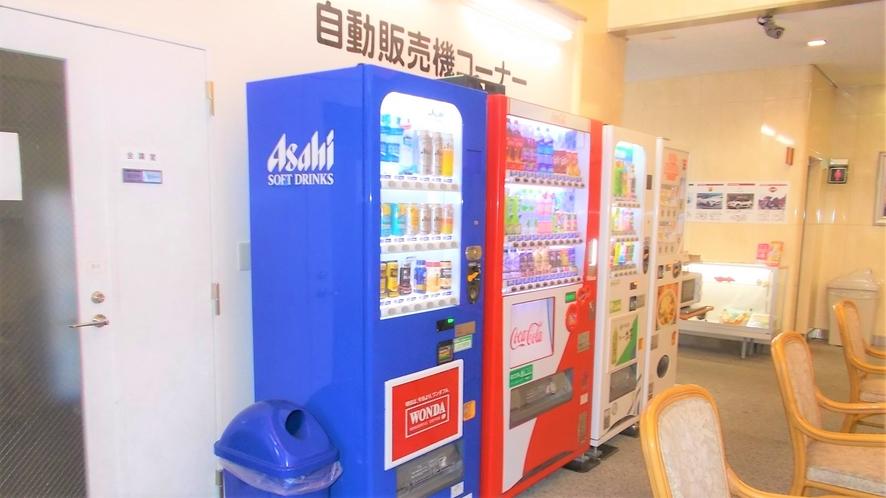 自動販売機コーナー               ソフトドリンク アルコール カップ麺