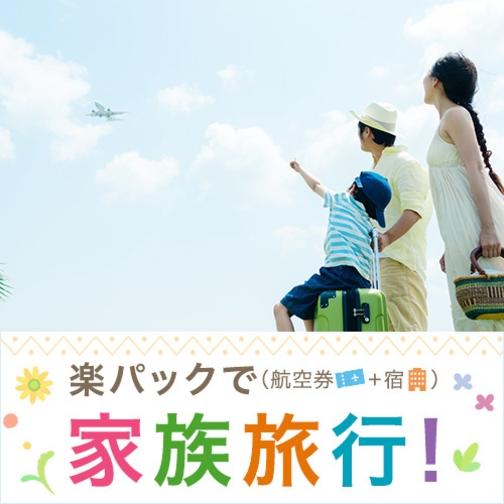 【楽パックスペシャル★家族旅行応援】親子でワイワイ♪リゾートバカンス(朝食付)