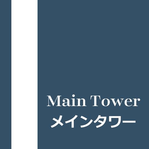 ホテル客室「メインタワー」