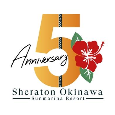 【5大特典付】シェラトンリブランド5周年記念〜メモリアル連泊ステイをあなたへ〜(朝食付)