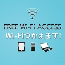 全室Wi-Fiつかえます!(接続無料)