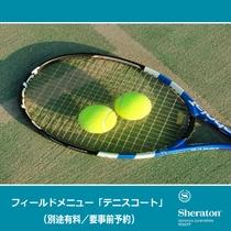 【アクティビティ】テニスコート(有料/当日、直接受付で参加可能)
