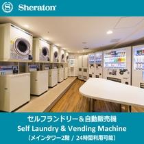 セルフランドリー&自動販売機コーナー(24時間利用可)