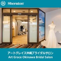 「アートグレイス沖縄」ブライダルサロン