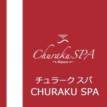 新トリートメントスパ「CHURAKU -チュラークスパ-」(2017年1月27日オープン!)
