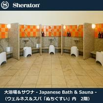 新設「大浴場&サウナ(女湯)」※有料