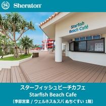 スターフィッシュビーチカフェ(季節営業)