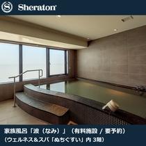新施設家族風呂「波(なみ)」 浴室(有料/要予約)