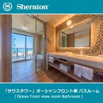 「プレミアムオーシャンツイン/キング」のバスルーム(ビューバス)※部屋により形状が異なります