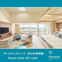 最上階オーシャンスイート(和洋室/82平米)1階:リビング
