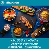 【期間限定/夕食】オキナワンディナーブッフェ(※季節により内容が異なる場合がございます)