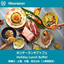【期間限定/昼食】ホリデーランチブッフェ(土曜、日曜、祝日のみ営業)