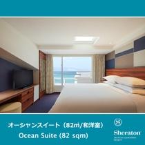 最上階オーシャンスイート(和洋室/82平米)2階:ベッドルーム