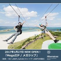 2017年1月27日 新登場!美ら海の海上を駆け抜ける「MegaZIP」(有料)