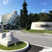 ホテルメインゲートと目印の「シェラトン」看板
