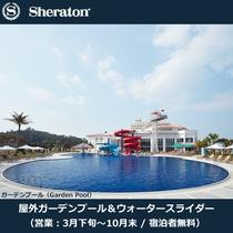 屋外ガーデンプールとウォータースライド(スライダー身長制限:120cm以上/宿泊者無料)