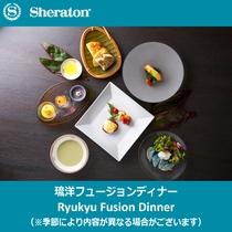 【セット/夕食】琉洋フュージョン(※季節により内容が異なる場合がございます)/夕食