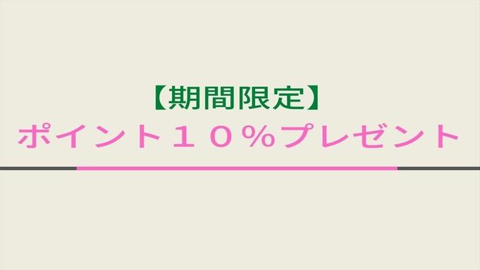 【賢く泊まろう】楽天ポイント10%プレゼントキャンペーン★朝食ビュッフェ付★