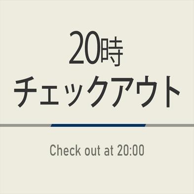 【翌20時まで滞在OK】ゆっくりプラン【無料朝食付】【最大29時間滞在】【ファミリー・カップル】