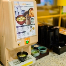 お客様の健康を考えて、有機大豆の味噌汁をご用意