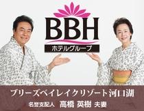 高橋英樹さん夫妻が当館の名誉支配人に就任致しました!
