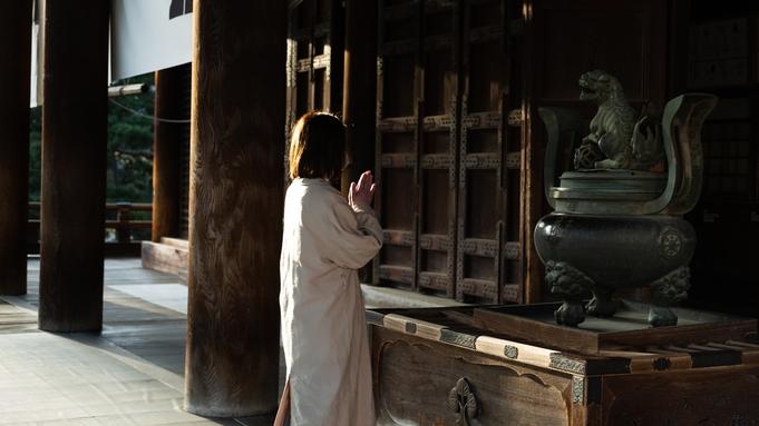 【写経・座禅体験】コト・モノ消費から時代は < トキ消費 > へ(1泊2食付)