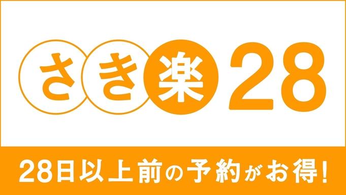 【さき楽28】ADVANCE 28Days (写経・座禅体験/1泊2食付)を2000円OFF!
