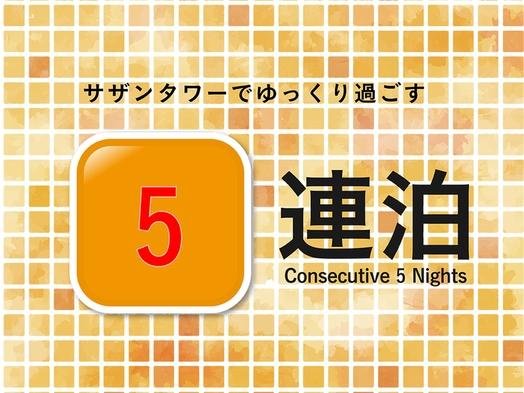 【連泊プラン】サザンタワーでゆっくり過ごす「5連泊」 (朝食付き)