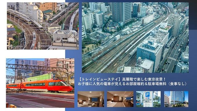 【トレインビュールームステイ】お子さまに人気の電車が見えるお部屋確約&駐車場無料(食事なし)