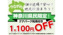 神奈川県民限定1100円引き!