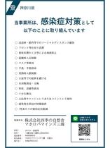 マホロバ・マインズ三浦の新型コロナウィル感染防止対策
