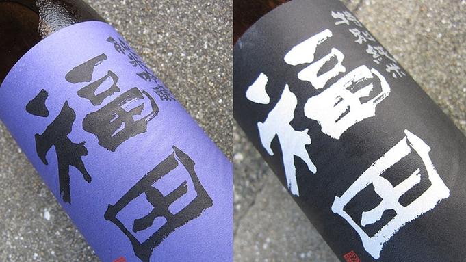 ◆地元の美酒飲み比べ付プラン 地元料理に美味しい日本酒が寄り添う