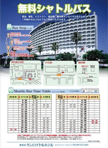 【2016年1月より】シャトルバス時刻表