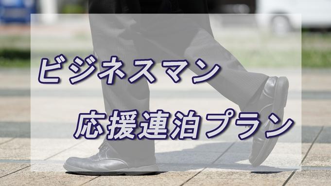【アメニティ無し】3泊以上でお得★連泊ビジネスマン応援プラン