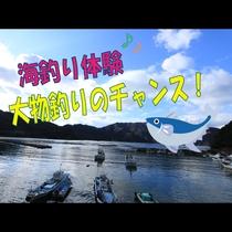 大物釣りに出かけよう!!♪(3時間)