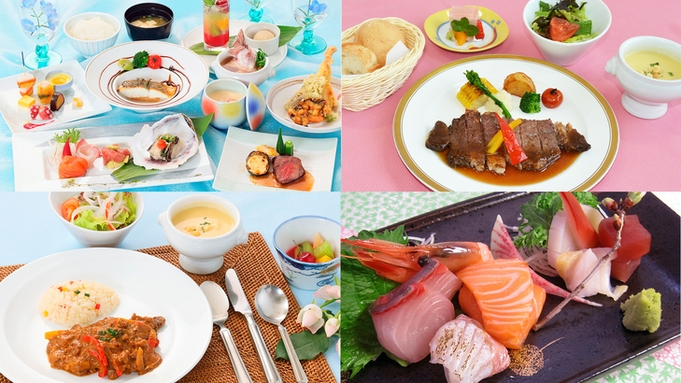 ◆夕朝食付き ディナー券2,000円付きプラン お得な20% off♪