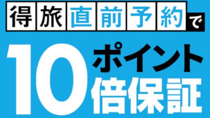 【直前割】ひとり旅応援プラン〜熊本駅・コンビニまで徒歩1分ビジネス最適(素泊り)
