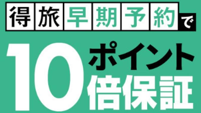 【夏旅セール】【楽天限定】【楽天ポイント10倍】ポイントゲットプラン!〜素泊り〜