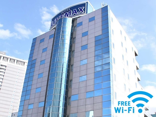【室数限定】お部屋タイプ指定なしプラン ◇Wi-Fi接続無料◇