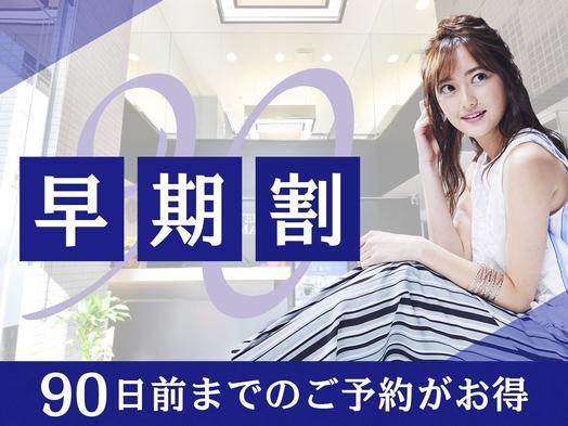 ☆素泊まり☆【早期割】90日前迄の早期予約限定【全室Wi-Fi無料】