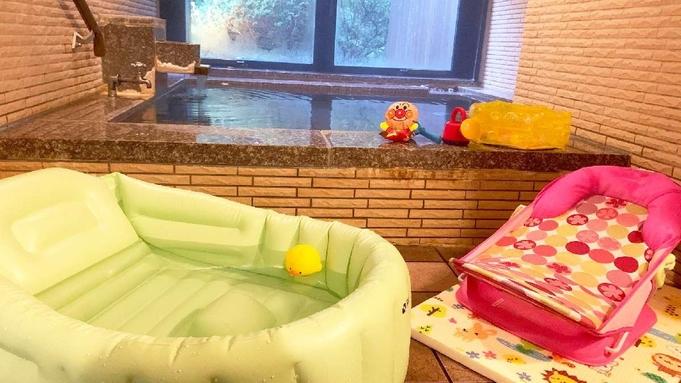 【個室で安心】 夕食個室指定 ☆★赤ちゃんプラン★☆ 嬉しい特典付き