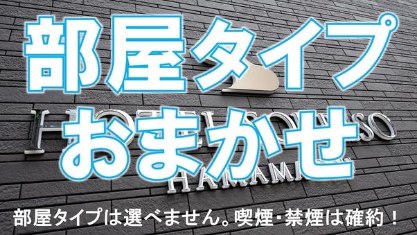□禁煙 部屋タイプおまかせ