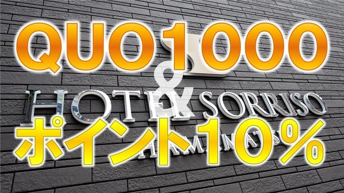 【QUOカード1000円+ポイント10%】《朝食無料☆VOD視聴無料☆LAN環境完備》